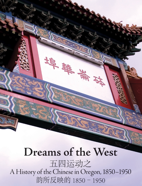 Dreams of the West: The History of the Chinese in Oregon, 1850–1950